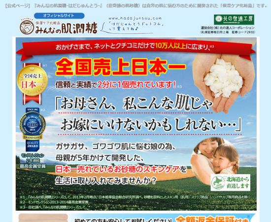 肌潤糖 公式サイト トップページ