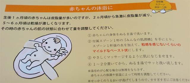 肌潤糖 赤ちゃんの沐浴