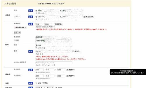 UVブロック シールドホワイト Web会員登録確認2