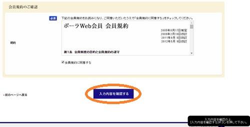 UVブロック シールドホワイト Web会員登録確認4