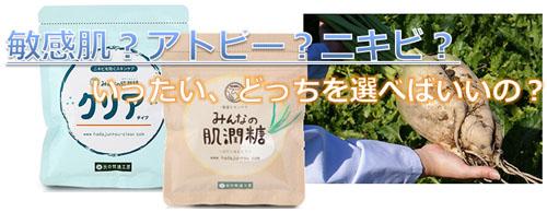 肌潤糖 アトケア クリア ニキビにはどっちを選ぶ?