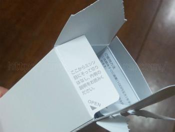 箱の内側 アヤナスの使い方