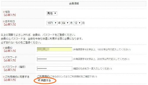 アヤナス購入方法 会員登録情報の入力