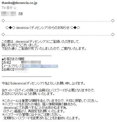 新規会員登録科料メール