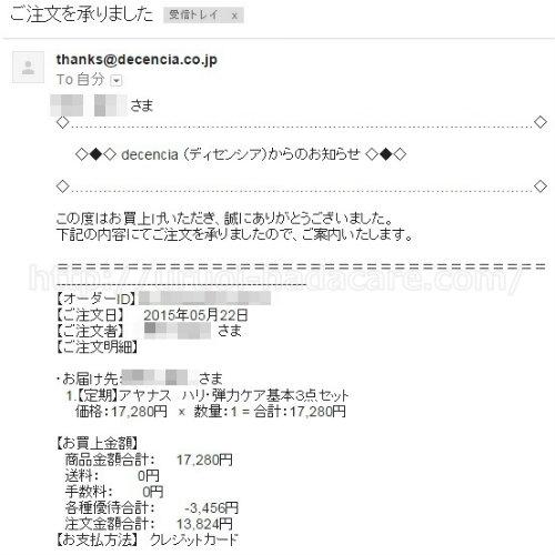 アヤナス購入方法 注文完了確認メール