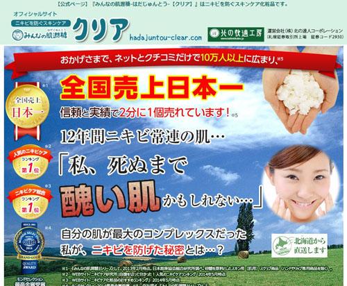 肌潤糖クリア 公式サイト トップページ