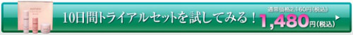 ディセンシア アヤナス トライアルセット申込ボタン1