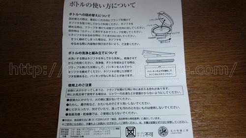 肌潤糖クリア 詰め替え専用容器の使い方