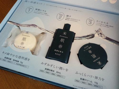 コーセー米肌 14日間トライアルセット 通販購入方法