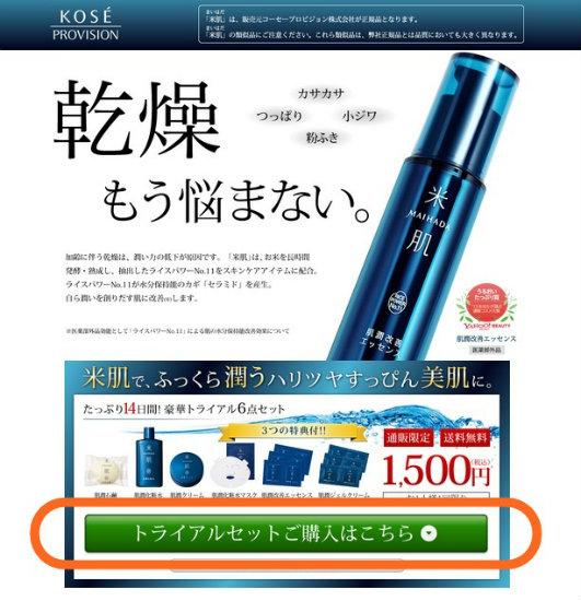 コーセー米肌 公式サイトトップ