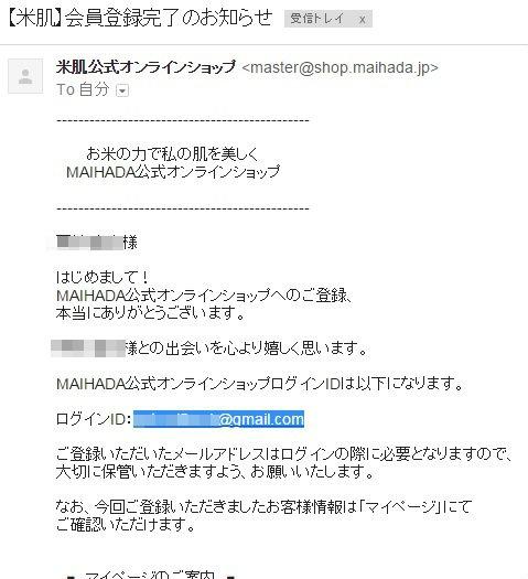 コーセー米肌 会員登録完了メール