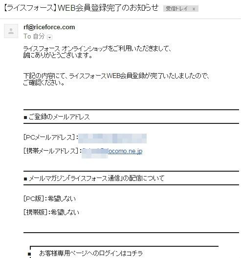 WEB会員登録完了メール