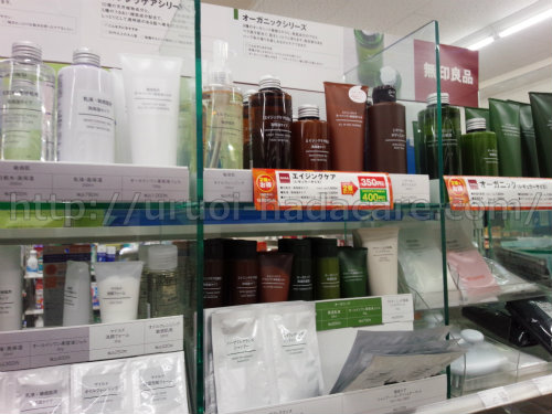 無印良品 エイジングケア 高保湿タイプ化粧品