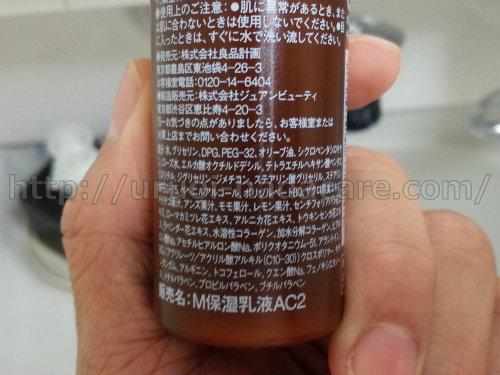 無印良品 エイジングケア乳液の成分