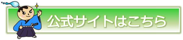 BCADユーグレナ化粧品の公式サイトへ