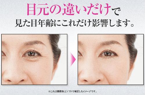 目元の印象 見た目年齢 影響