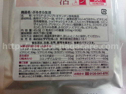 セラミドサプリ ぷるきら生活 原材料一覧