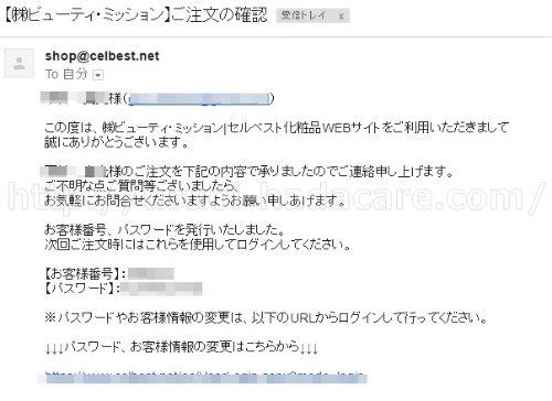 フェース生コラーゲン 購入手順9 注文確認メール
