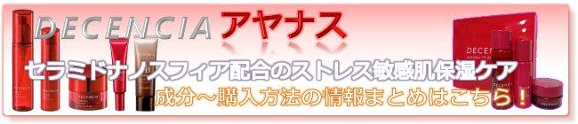 ディセンシア decencia アヤナス まとめ記事