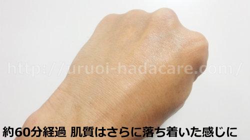 ユーグレナoneエモリエントリッチ 60分経過の肌質