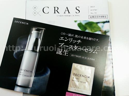 敏感肌の美肌対策 ディセンシア キャンペーン情報