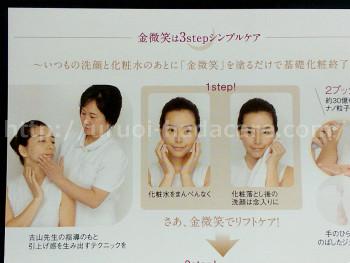 プラセンタ美容液 金微笑 使い方ステップ1