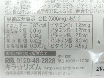 ホワイトヴェール 栄養成分表示