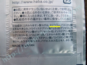 HABAのクレンジング