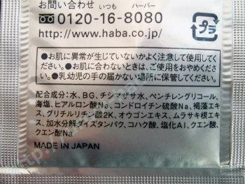 HABAのローション