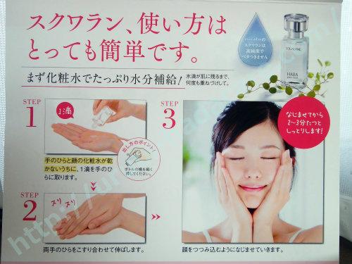 HABA スクワラン美容オイルの使い方